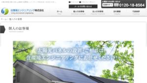 住環境エンジニアリングで太陽光発電を設置した方の口コミ
