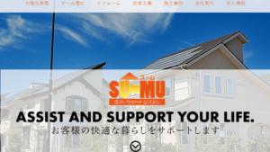スームで太陽光発電を設置した方の口コミ