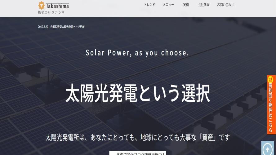 タカシマで太陽光発電を設置した方の口コミ