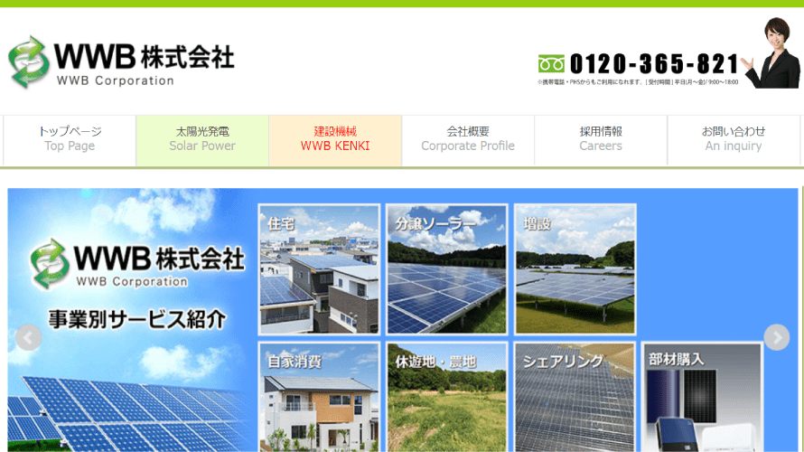 WWBで太陽光発電を設置した方の口コミ