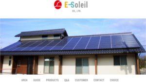 イーソレイユで太陽光発電を設置した方の口コミ
