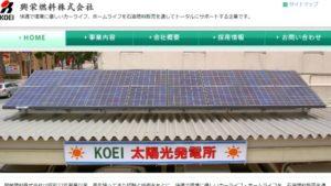興栄燃料で太陽光発電を設置した方の口コミ