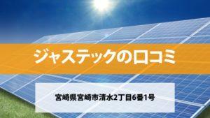 ジャステックで太陽光発電を設置した方の口コミ