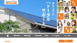 アイテムで太陽光発電を設置した方の口コミ
