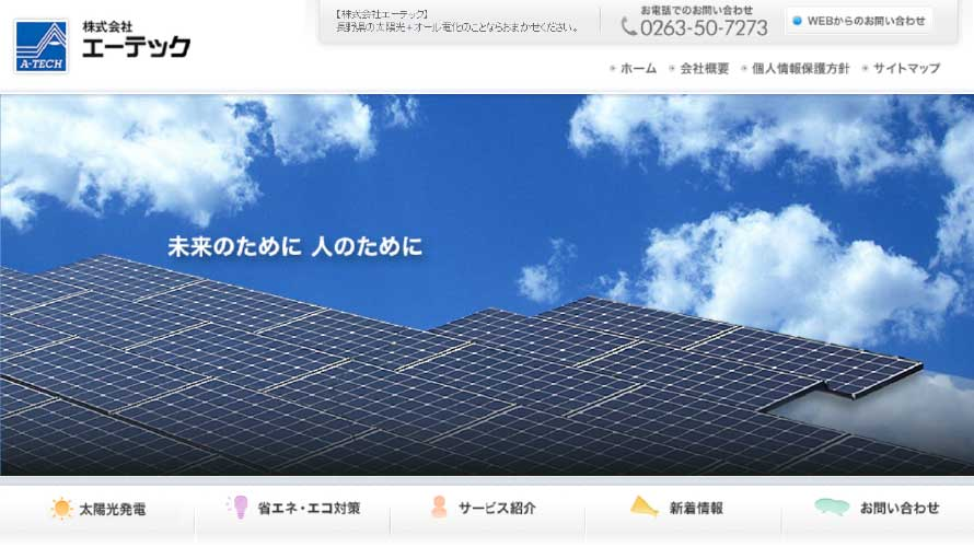 エーテックで太陽光発電を設置した方の口コミ