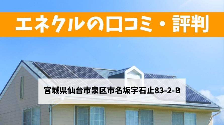 エネクルで太陽光発電を設置した方の口コミ