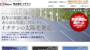 イチケンで太陽光発電を設置した方の口コミ