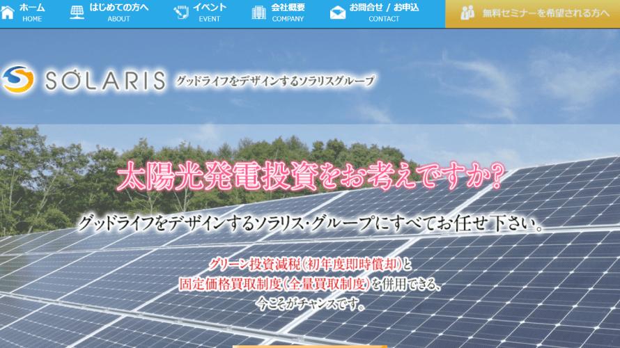 ソラリスで太陽光発電を設置した方の口コミ