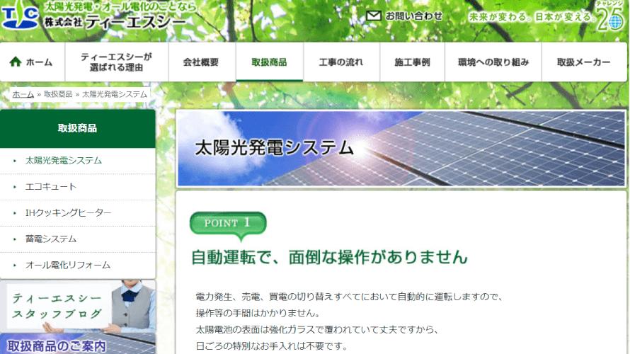 ティーエスシーで太陽光発電を設置した方の口コミ