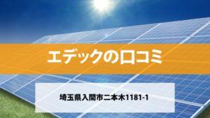 エデックで太陽光発電を設置した方の口コミ
