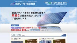 京滋ソーラーで太陽光発電を設置した方の口コミ