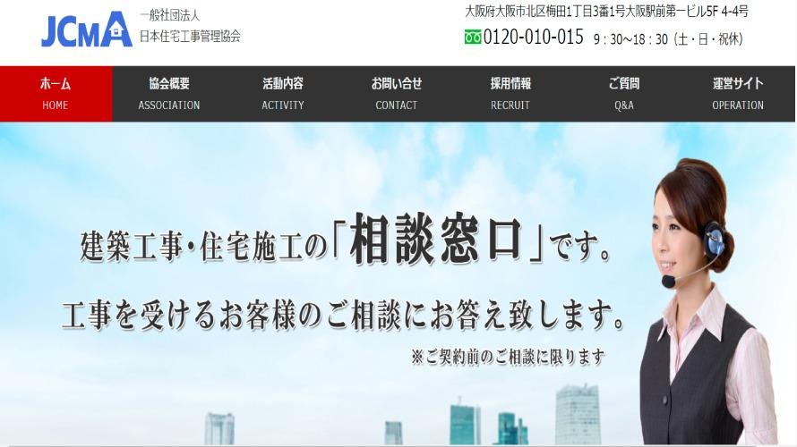 日本住宅工事管理協会の口コミ
