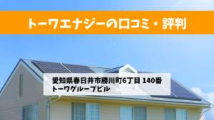 トーワエナジーで太陽光発電を設置した方の口コミ