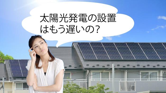太陽光発電はもうオワコンだと思ってるあなたへ