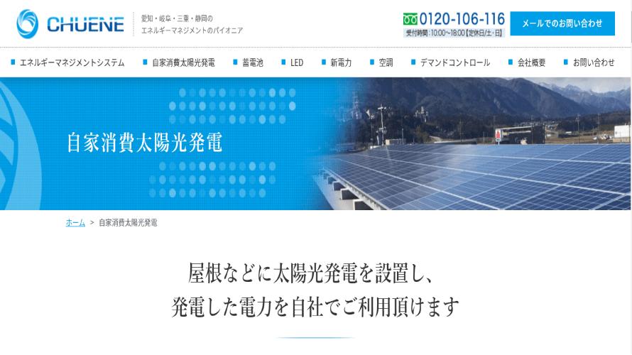 中エネ(CHUENE)で太陽光発電を設置した方の口コミ