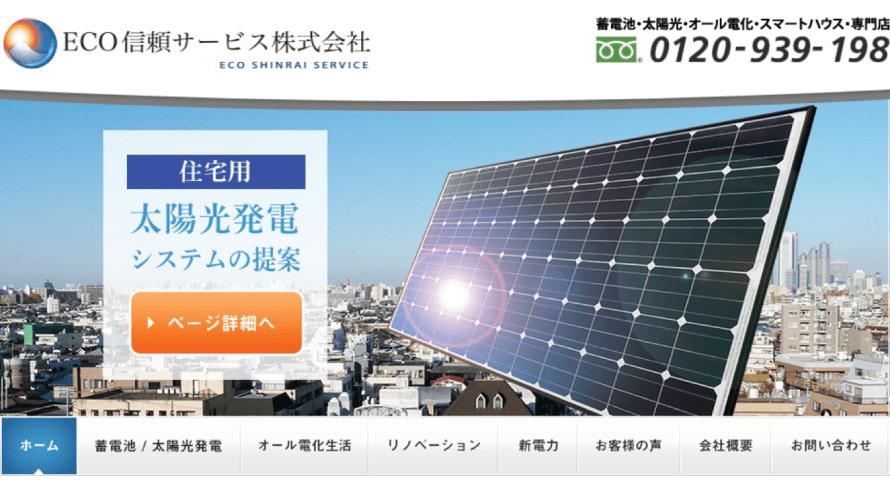 エコ信頼サービスで太陽光発電を設置した方の口コミ