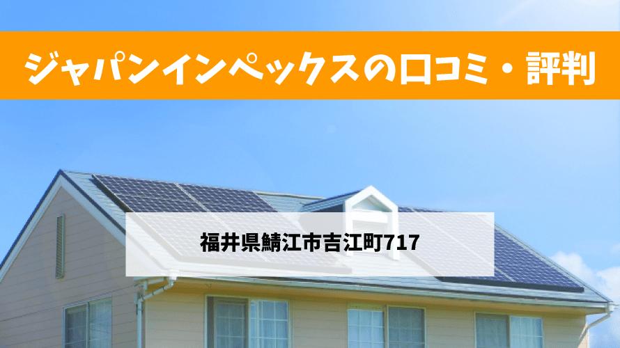 ジャパンインペックスで太陽光発電を設置した方の口コミ