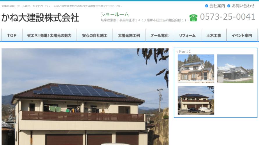 かね大建設で太陽光発電を設置した方の口コミ
