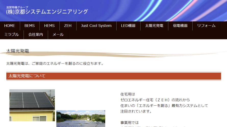 京都システムエンジニアリングの口コミ