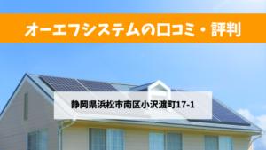 オーエフシステムで太陽光発電を設置した方の口コミ