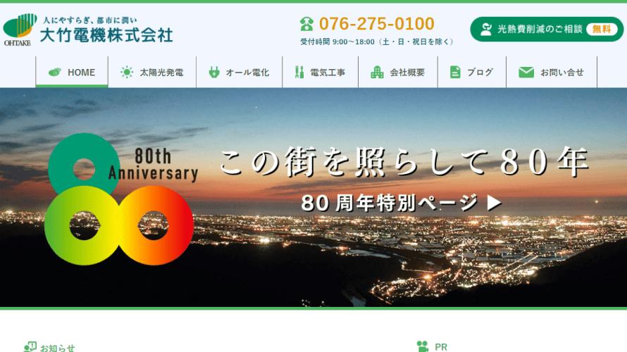 大竹電機株式会社