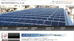 セブンテイーンで太陽光発電を設置した方の口コミ