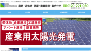 【太陽光発電】しあわせソーラー(野田建設)の口コミ