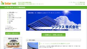 シンクスで太陽光発電を設置した方の口コミ
