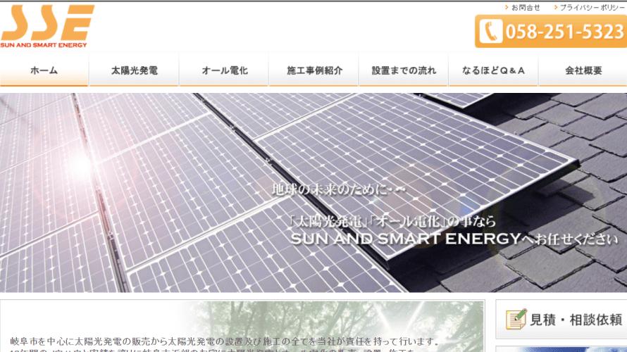 【太陽光発電】サンアンドスマートエナジーの口コミ