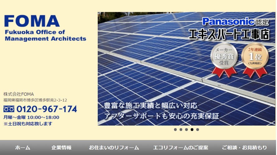 【太陽光発電】FOMAクリーンエネルギーの口コミ
