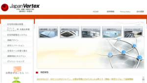 日本ベルテックスで太陽光発電を設置した方の口コミ