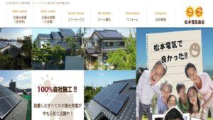 松本電気商会で太陽光発電を設置した方の口コミ