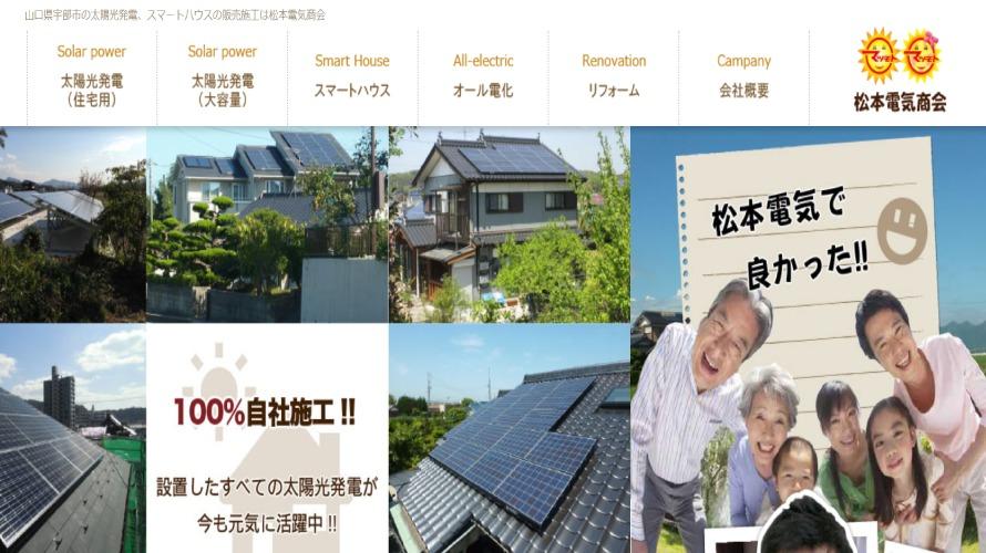株式会社松本電気商会