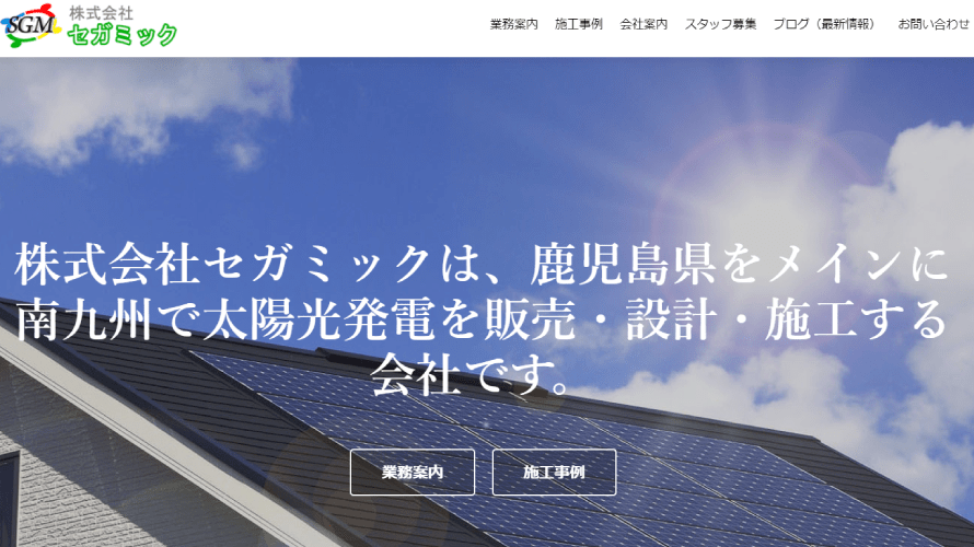 セガミックで太陽光発電を設置した方の口コミ
