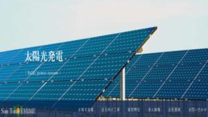 サントータル愛媛で太陽光発電を設置した方の口コミ