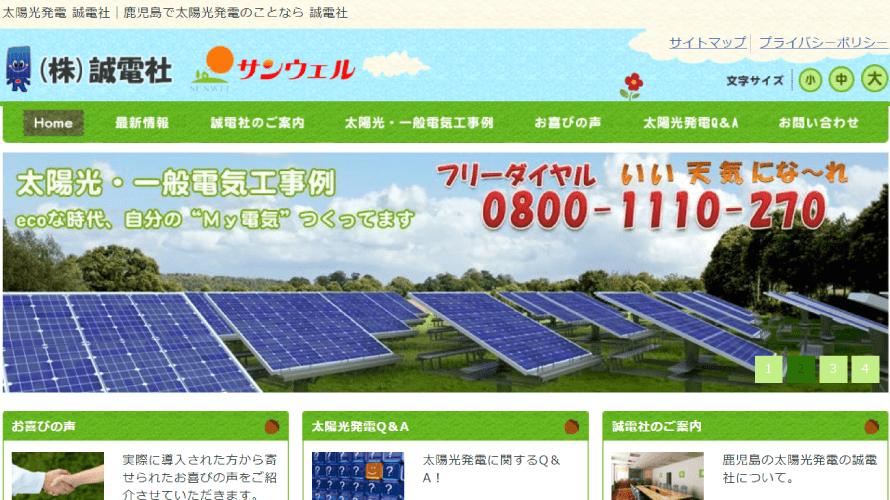 誠電社で太陽光発電を設置した方の口コミ