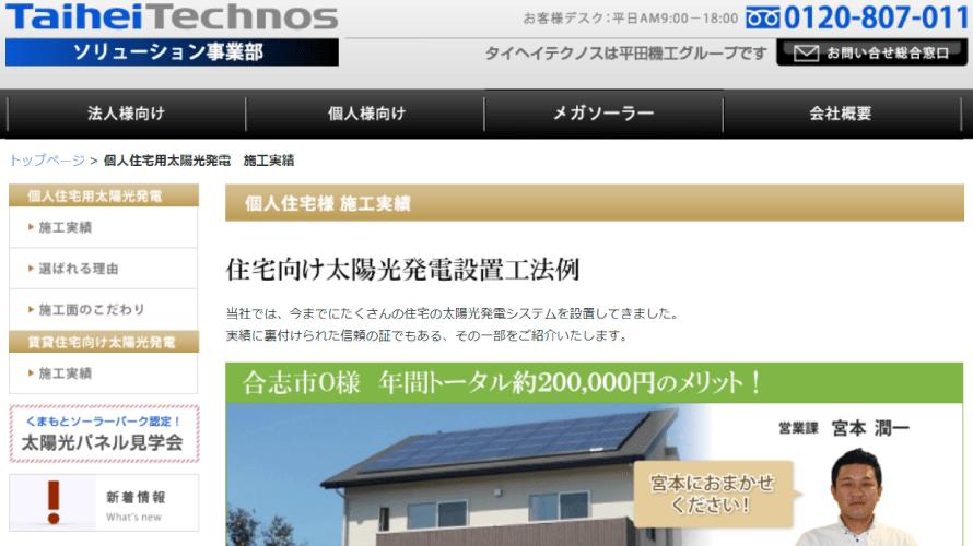タイヘイテクノス株式会社