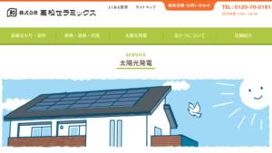 高松セラミックスで太陽光発電を設置した方の口コミ
