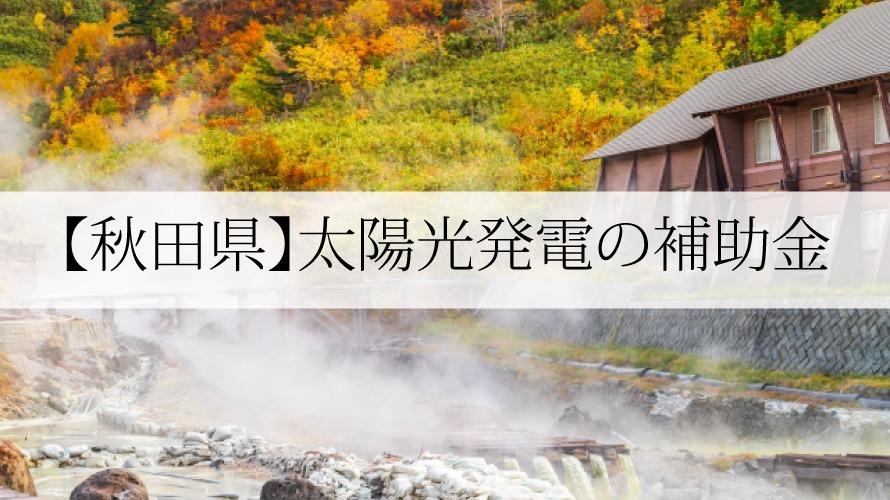 秋田県の太陽光発電補助金