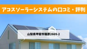 アコスソーラーシステムで太陽光発電を設置した方の口コミ