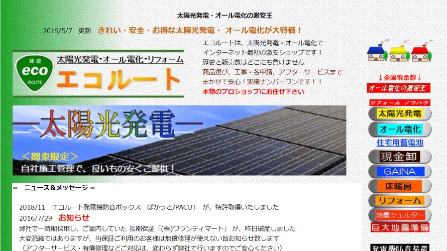エコルートで太陽光発電を設置した方の口コミ