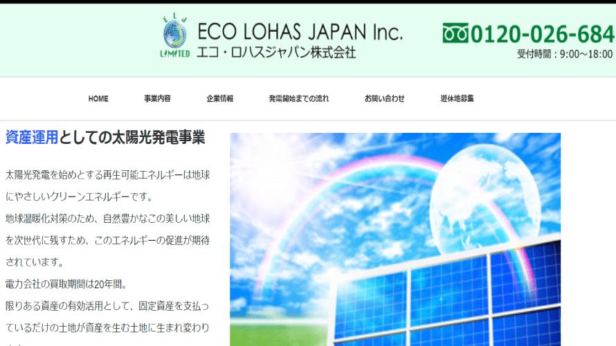 エコ・ロハスジャパンで太陽光発電を設置した方の口コミ
