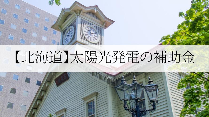 北海道の太陽光発電補助金