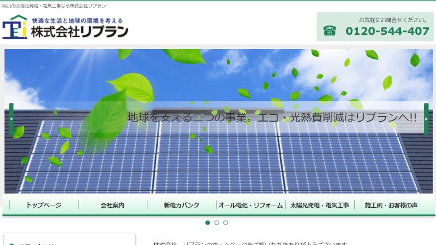 リプランで太陽光発電を設置した方の口コミ