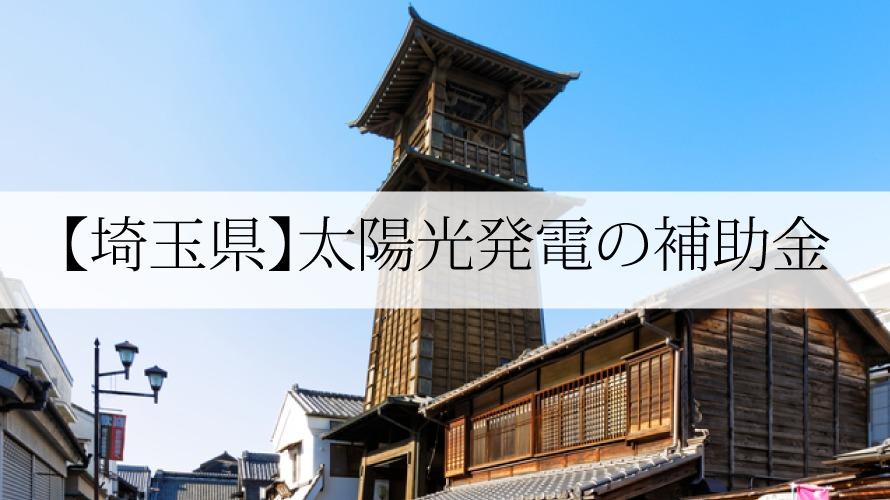 埼玉県の太陽光発電補助金