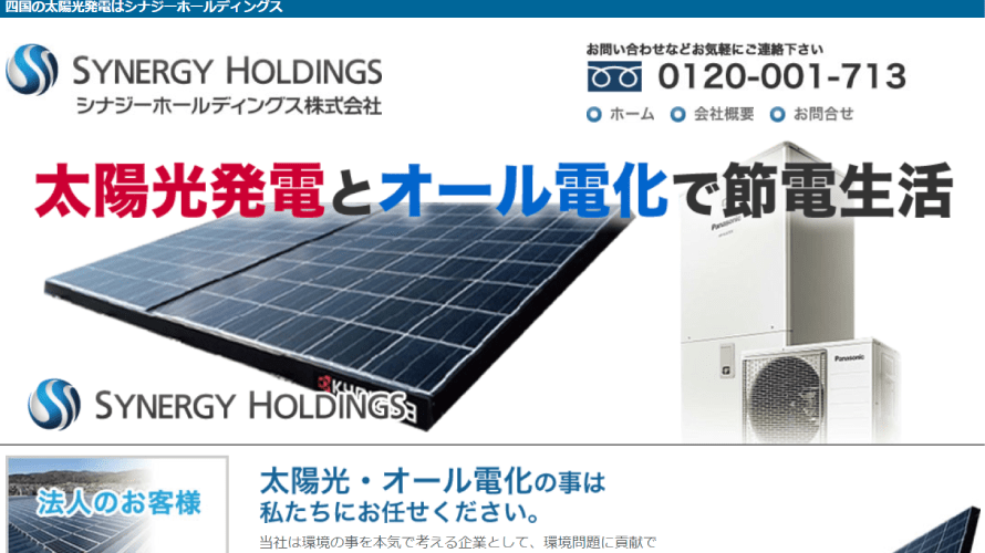 【太陽光発電】シナジーホールディングスの口コミ