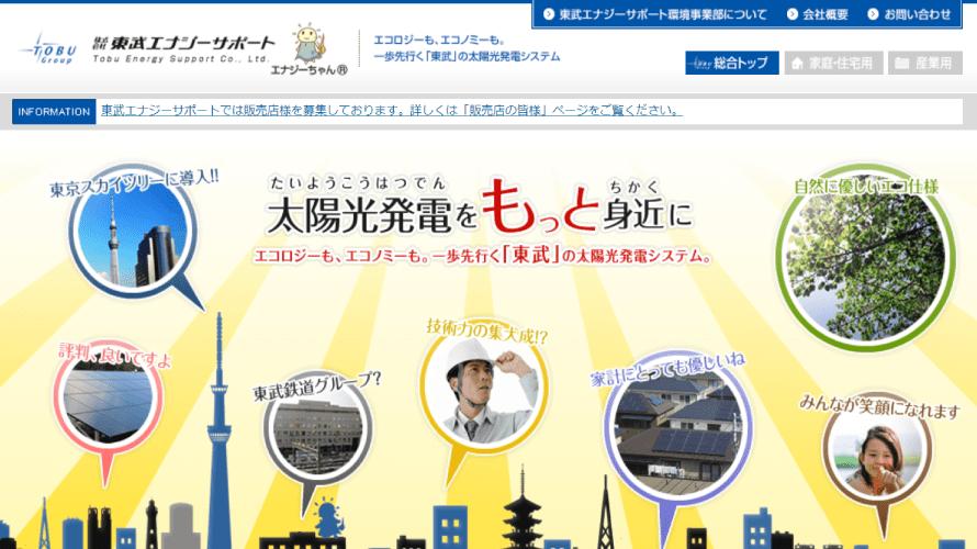 【太陽光発電】東武エナジーサポートの口コミ