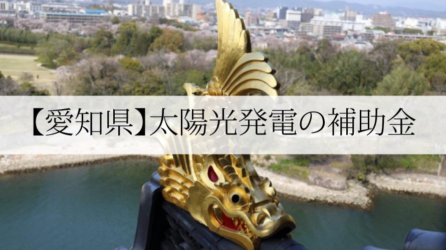 愛知県の太陽光発電補助金
