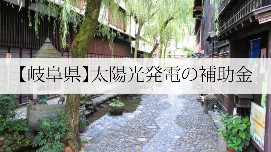 岐阜県の太陽光発電補助金