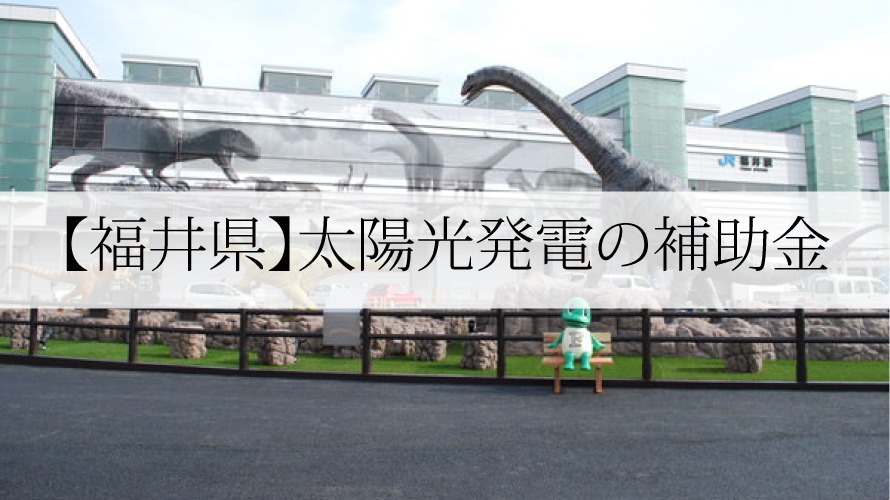 福井県の太陽光発電補助金